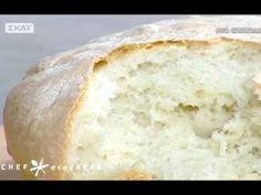 Εύκολο σπιτικό ψωμί (Chef στον Αέρα, ΣΚΑΪ) - YouTube Bread And Pastries, How To Make Bread, Banana Bread, Bakery, Breakfast, Desserts, Recipes, Youtube, Easter