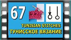 tunis-67