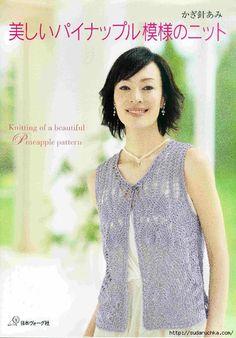 """KNITTING OF A BEAUTIFUL PINEAPPLE PATTERN NV70173"""". JAPANESE JOURNAL OF KNITTING."""