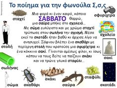 Greek Language, Second Language, Speech And Language, Greek Alphabet, School Worksheets, Speech Room, School Lessons, Letters And Numbers, Speech Therapy