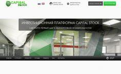 Подробнее о проекте читайте перейдя по ссылке ниже CapitalStock #hyip #хайп #hyipzanoza #новыйхайп #инвестиции