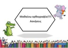Reading Activities, Activities For Kids, Greek Language, Learning Disabilities, School Lessons, Home Schooling, Special Education, Kids And Parenting, Elementary Schools