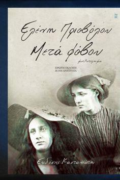 «Μετά φόβου»: Κριτική του βιβλίου της Ελένης Πριοβόλου