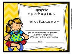 Speech Activities, Educational Activities, Learning Activities, Classroom Behavior, Classroom Management, Classroom Ideas, School Staff, Back To School, Learn Greek