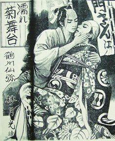 SM誌掲載 女装小説挿絵