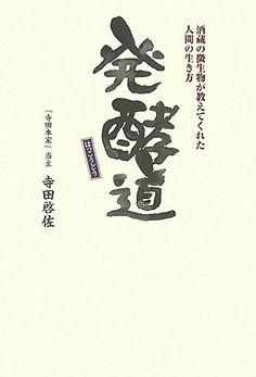 発酵道―酒蔵の微生物が教えてくれた人間の生き方   寺田 啓佐 http://www.amazon.co.jp/dp/4309907458/ref=cm_sw_r_pi_dp_SXgfwb1GRTAF0