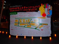 Candle Night @Osaka City 2011 Winter