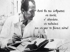 Παίζουμε μαζί: Νίκος Καζαντζάκης -Οι αθάνατες φράσεις του μεγάλου Έλληνα συγγραφέα Kai, Chicken