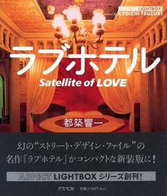 ラブホテル―Satellite of LOVE (アスペクトライトボックス・シリーズ) 都築 響一