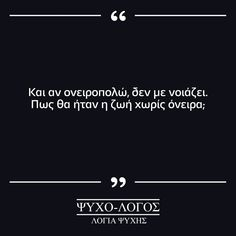 Greek Quotes, Wise Quotes, Inspiring Quotes About Life, Inspirational Quotes, I Still Miss You, Love Notes, Romantic Quotes, Psychology, Wisdom