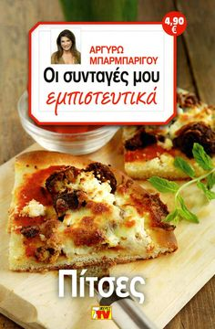 Greek Recipes, French Toast, Food And Drink, Cooking, Breakfast, Books, Baking Center, Livros, Libros