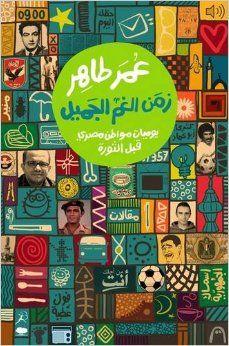 Diario di un cittadino egiziano