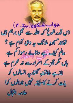 Iqbal Poetry In Urdu, Allama Iqbal, Quotations, Qoutes, Photo Quotes, Poetry Quotes, Motto, Sentences, Philosophy