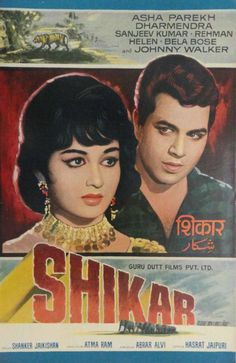 Old Movie Posters, Cinema Posters, Film Posters, Bollywood Posters, Bollywood Songs, Film Icon, Vintage Bollywood, Indian Movies, Old Movies