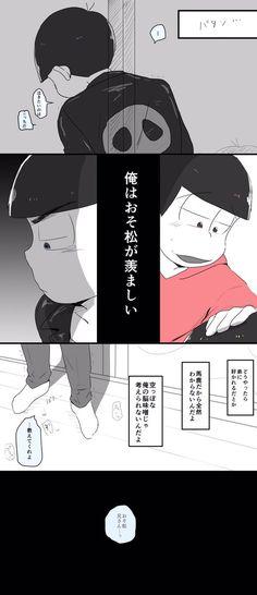 【おそ松さん】『長男が羨ましい次男』(六つ子マンガ)