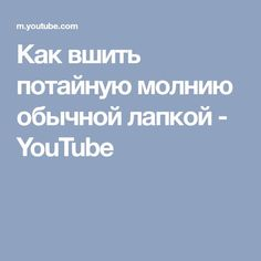 Как вшить потайную молнию обычной лапкой - YouTube