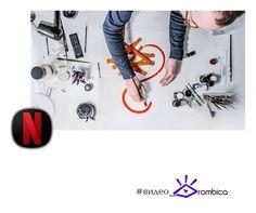 #видео_rombica ABSTRACT Документальный сериал Нетфликс, который посвящен людям, которые каждый день создают. Свой мир, который становится нашим миром. Приложение Netflix — уже на смарт медиаплеерах Rombica → http://amp.gs/mKy1  #rombica #digitalyou #netflix #abstract