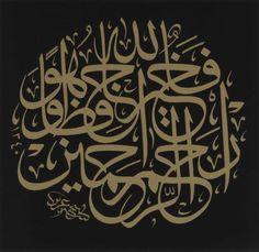Ayet-i Kerime Formu:Müdevver Hattat:Aziz Efendi (Rifâî) Tür:Celî Sülüs Tarih: 1340 / 1921 - 1922 Ebat:59 cm X 65 cm
