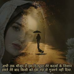 Love Sayri, Love Only, Love Hurts, Chankya Quotes Hindi, Silence Quotes, Adorable Quotes, Love Connection, Heart Touching Shayari, Zindagi Quotes