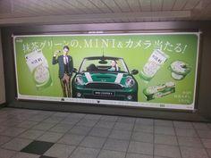 明治・辻利 かほり抹茶ラテ|メトロボード 2014.8