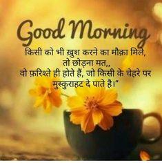 Good Morning Beautiful Quotes, Hindi Good Morning Quotes, Good Morning Inspirational Quotes, Good Morning Messages, Good Morning Greetings, Good Morning Wishes, Good Morning Images, Mood Off Quotes, Social Quotes