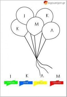 Ζωγραφίζω τα μπαλόνια με τα γράμματα Ι,Κ,Λ,Μ