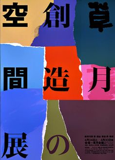 Poster designed by Ikko Tanaka, Japan. i love the effects ikko uses in this one. Japan Design, Graphic Design Posters, Graphic Design Illustration, Ikko Tanaka, Japanese Poster Design, Japanese Typography, Identity, Poster Layout, Branding