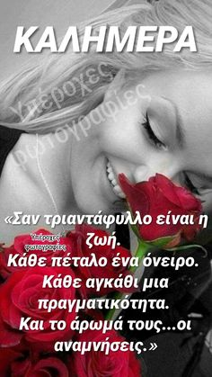 Greek Quotes, Good Music, Good Morning, Beautiful Pictures, Messages, Sayings, Happy, Android, Amazing