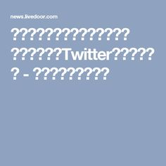 「脳の再起動ボタン」が話題に 押して痛がるTwitterユーザー続出 - ライブドアニュース