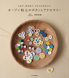 オーブン粘土のボタンとアクセサリー こねて、まるめて、コロコロかわいい   相馬 美穂 (素の素 sunomoto) http://www.amazon.co.jp/dp/4579212290/ref=cm_sw_r_pi_dp_7ZOJvb02BMJFQ