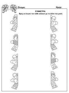 Mardi Gras, Preschool Crafts, Crafts For Kids, Clown Crafts, Pre Writing, Circus Party, Coloring Pages To Print, Carnival Costumes, Kindergarten Worksheets