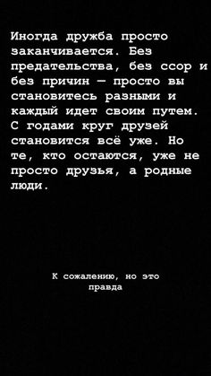 The Words, Some Quotes, Words Quotes, Words Mean Nothing, Russian Quotes, Aesthetic Words, Text Pictures, Teen Quotes, Romantic Love Quotes