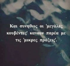 Τις καθολου πραξεις.. Unique Quotes, Inspirational Quotes, Religion Quotes, General Quotes, Boxing Quotes, Life Philosophy, Small Words, Lol So True, Greek Quotes