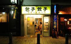 Suito Pozu - Kanda - Restaurants & Cafés - Time Out Tokyo