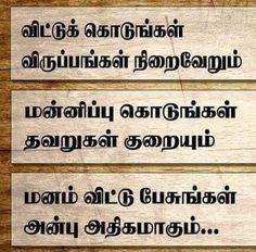 319 Best Best Tamil Quotes Images True Quotes Best Quotes Best