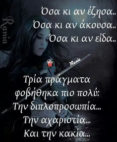 Osa Greek Quotes, Picture Video, Inspirational Quotes, Wisdom, Thoughts, Humor, Education, Sayings, Words