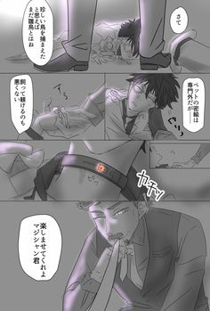Kaito Kuroba, Detektif Conan, Kaito Kid, Magic Kaito, Case Closed, Cute Gay, Anime Love, Manga Anime, Hero