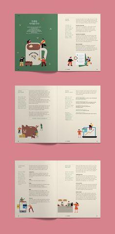 계간지 <커피 바리스타> 내지 디자인 Print Layout, Layout Design, Web Design, Editorial Layout, Editorial Design, Layout Template, Brochure Template, Leaflet Design, Publication Design