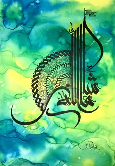 Calligraphy Drawing, Arabic Calligraphy Art, Beautiful Calligraphy, Arabic Art, Calligraphy Alphabet, Arabesque, Islamic Posters, Islamic Decor, Celtic Art