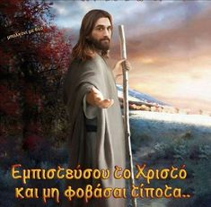 Great Words, Holy Spirit, Christ, Believe, Jokes, Faith, Sayings, Movie Posters, Life
