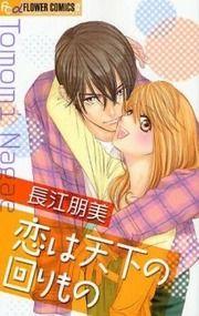 Les 127 Meilleures Images Du Tableau Manga Shojo Sur Pinterest
