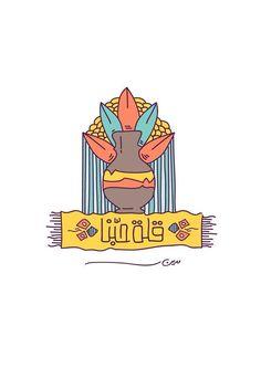 #lettering #typography #quotes #comic #art #design #writing #font #handmade #arabic #calligraphy #comic #egypt #تصميم #خط_عربى #خط_حر #مخطوطة #فن_الخط #فن #الخط_العربى #تصميمى