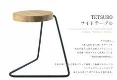 小泉誠デザイン miyakonjo product(ミヤコンジョプロダクト)TETSUBO sidetable(サイドテーブル)