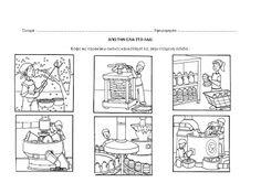 dreamskindergarten Το νηπιαγωγείο που ονειρεύομαι !: Φύλλα εργασίας για την ελιά και το λάδι Kindergarten Crafts, Learning Arabic, Olive Tree, Autumn Activities, School Projects, Diagram, Bullet Journal, Diy Crafts, Fall