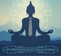 Просветление доступно каждому! Будда В 35 лет в результате занятий созерцанием достиг просветления и постиг четыре благородные истины. Каждый из нас может стать Буддой, дерзайте друзья) Booklet, Buddha, Truths, Zen, Cards, Movie Posters, Yoga, Tattoo, Friends