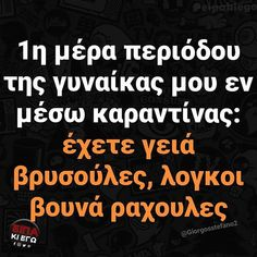 Funny Greek Quotes, Funny Quotes, Try Not To Laugh, I Tried, Laugh Out Loud, Minions, Hilarious, Jokes, Lol