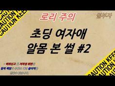 초딩 여자애 알몸 본썰 #2