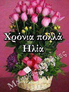 Happy Name Day, Happy Names, Floral Wreath, Wreaths, Birthday, Decor, Floral Crown, Birthdays, Decoration