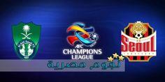 موعد مباراة الاهلى وإف سي سيئول الكورى والقنوات الناقلة اليوم 18-9-2013