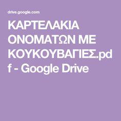 ΚΑΡΤΕΛΑΚΙΑ ΟΝΟΜΑΤΩΝ ΜΕ ΚΟΥΚΟΥΒΑΓΙΕΣ.pdf - Google Drive